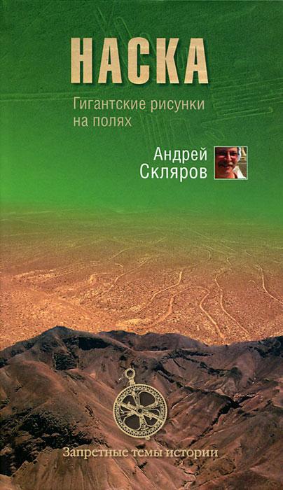 Наска. Гигантские рисунки на полях. Андрей Скляров
