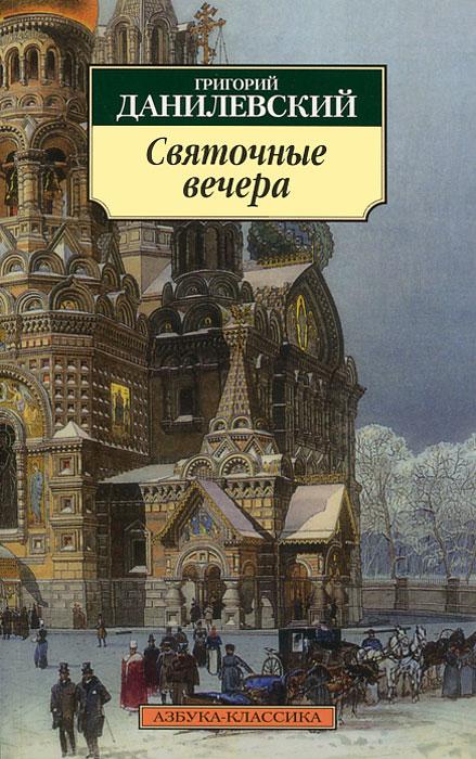 Григорий Данилевский Святочные вечера хлебопечь panasonic sd 2501wts