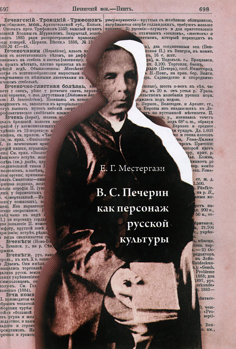 Е. Г. Местергази В. С. Печерин как персонаж русской культуры