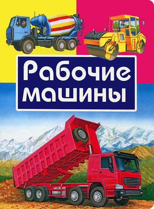 Рабочие машины