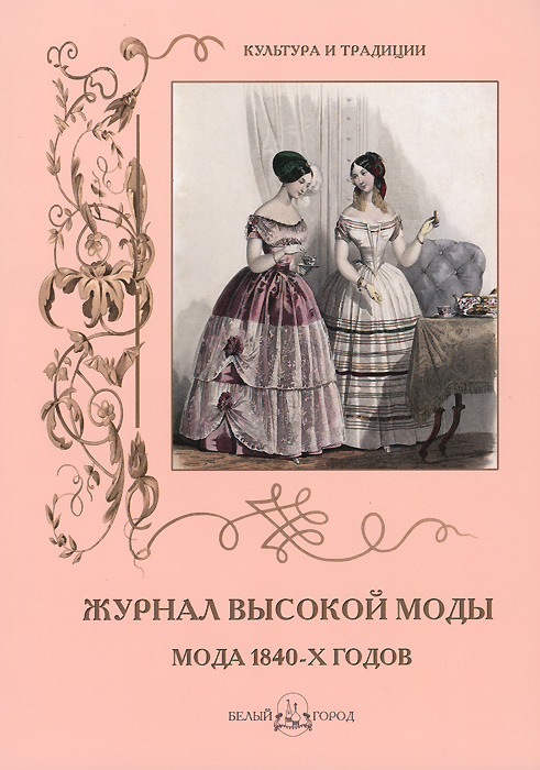 Журнал высокой моды. Мода 1840-х годов 20 моделей высокой моды методом наколки