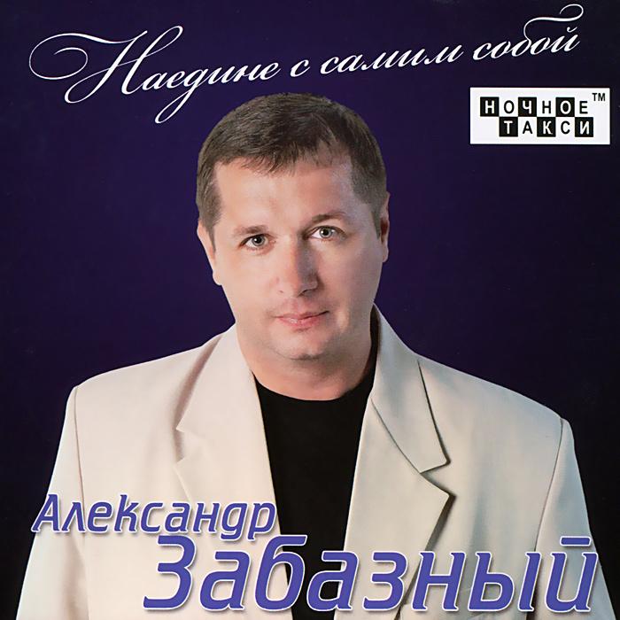 Александр Забазный  . Наедине  самим собой