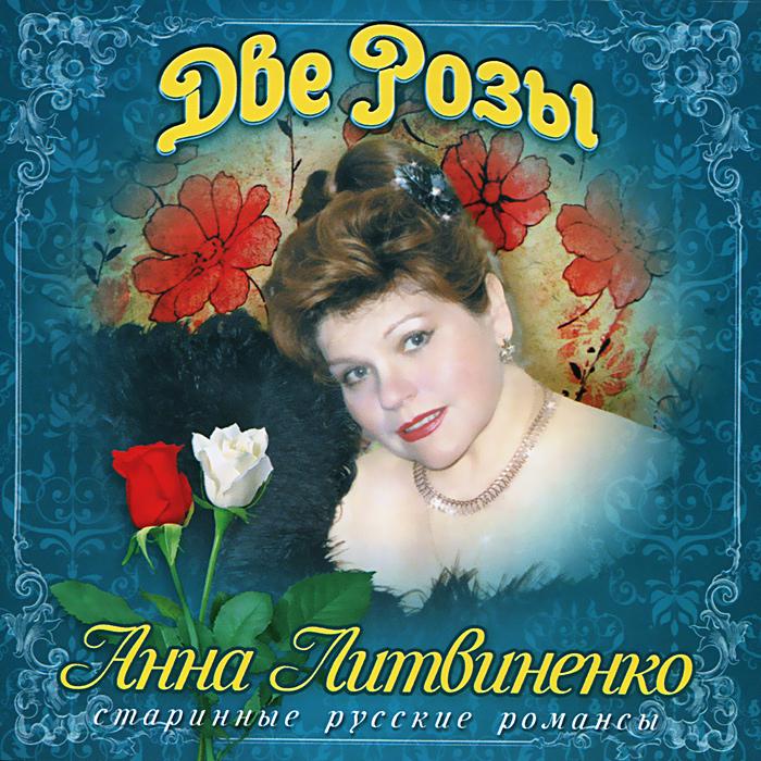 Анна Литвиненко. Две розы