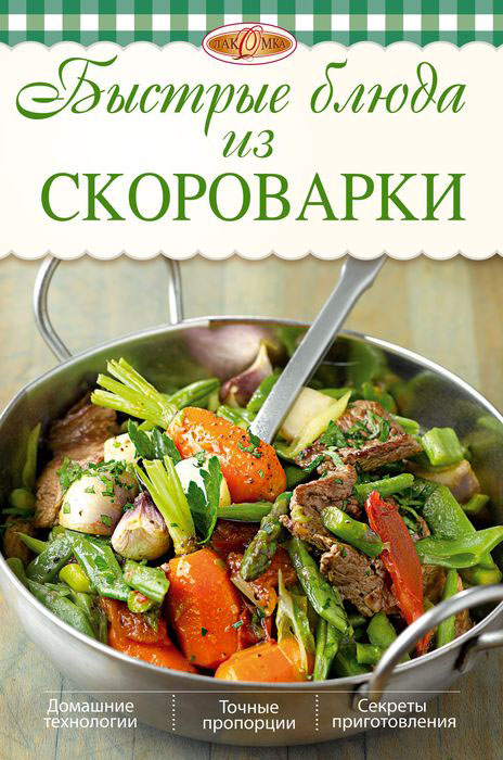 Михайлова И.А. Быстрые блюда из скороварки скороварки в эльдорадо цены