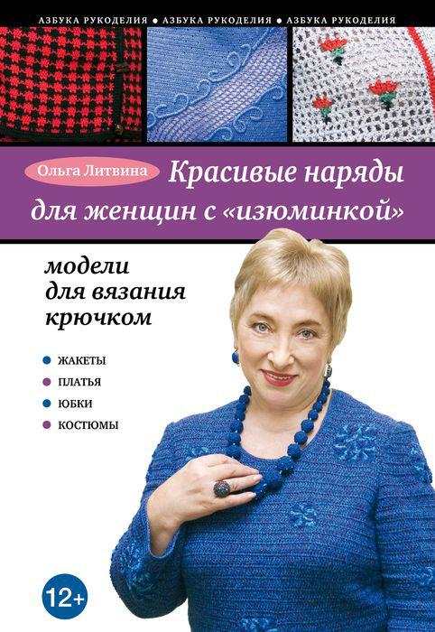 Ольга Литвина Красивые наряды для женщин с изюминкой. Модели для вязания крючком