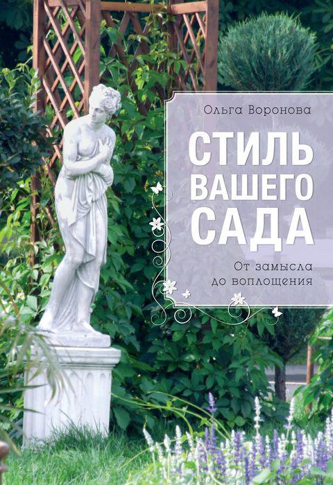 Ольга Воронова Стиль вашего сада гидрогель для сада в перми