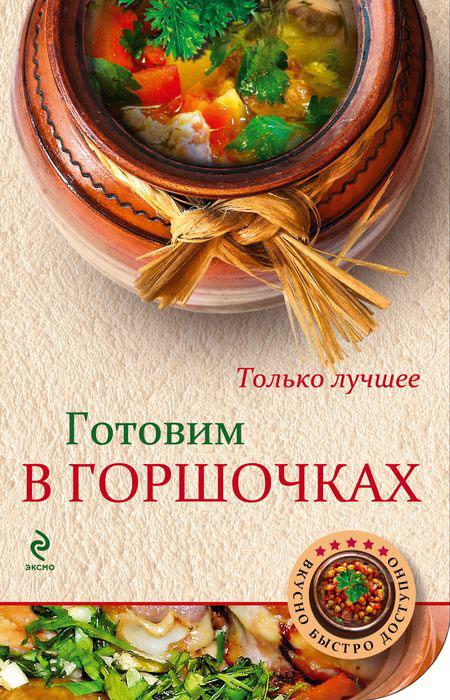 Н. Савинова Готовим в горшочках готовим из мяса
