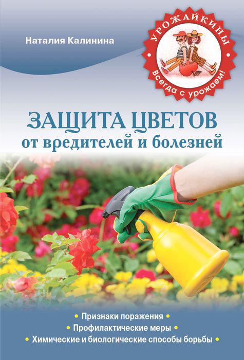 Калинина Н.С. Защита цветов от болезней и вредителей я плюю на ваши могилы 2 blu ray