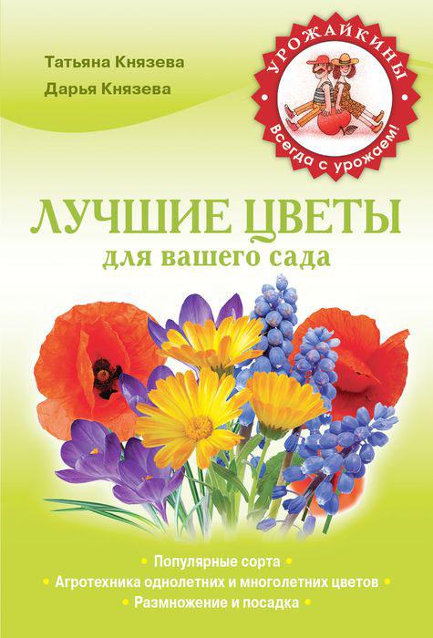 Князева Д.В., Князева Т.П. Лучшие цветы для вашего сада