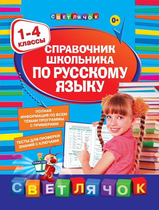 Е. В. Бескоровайная Справочник школьника по русскому языку. 1-4 классы