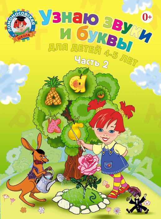 Пятак С.В. Узнаю звуки и буквы. Для детей 4-5 лет. В 2 частях. Часть 2 ISBN: 978-5-699-62365-5 эксмо узнаю звуки и буквы для детей 4 5 лет
