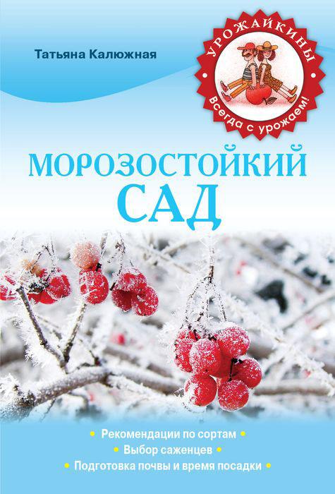 Калюжная Татьяна Морозостойкий сад