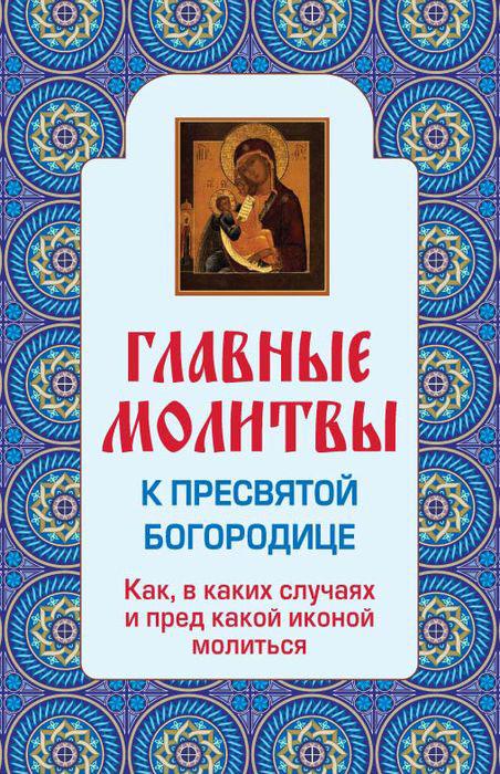 Ольга Глаголева Главные молитвы к Пресвятой Богородице. Как, в каких случаях и пред какой иконой молиться