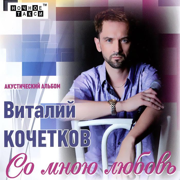 Виталий Кочетков Виталий Кочетков. Со мною любовь виталий один виталий один марсианин