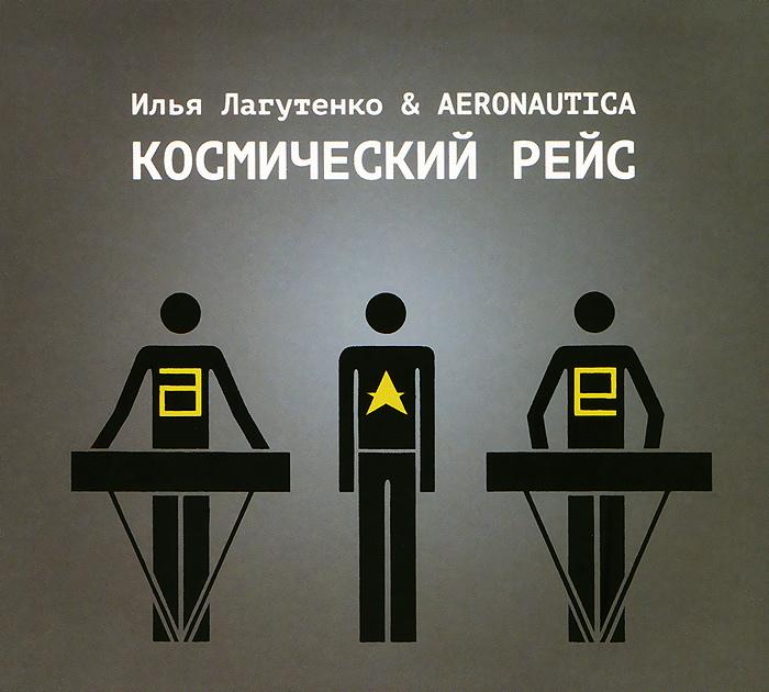 Илья Лагутенко,Aeronautica Илья Лагутенко & Aeronautica. Космический рейс