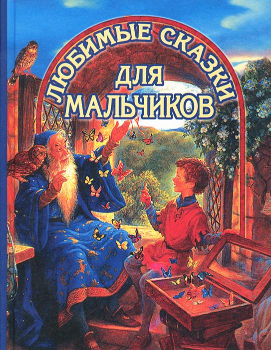 Любимые сказки для мальчиков книги издательство аст любимые сказки мультфильмы