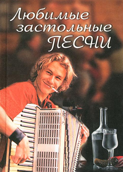 Любимые застольные песни а гречанинов а гречанинов романсы и песни объяснение в любви