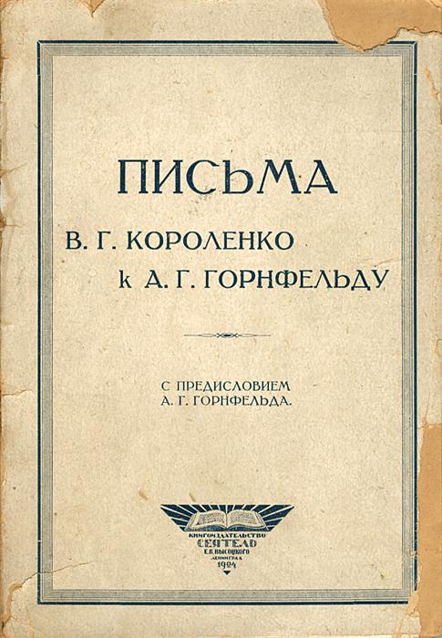Письма В. Г. Короленко к А. Г. Горнфельду4002064401324Предлагаем вашему вниманию антикварное издание 1924 года Письма В.Г.Короленко к А.Г.Горнфельду с предисловием А.Г. Горнфельда.
