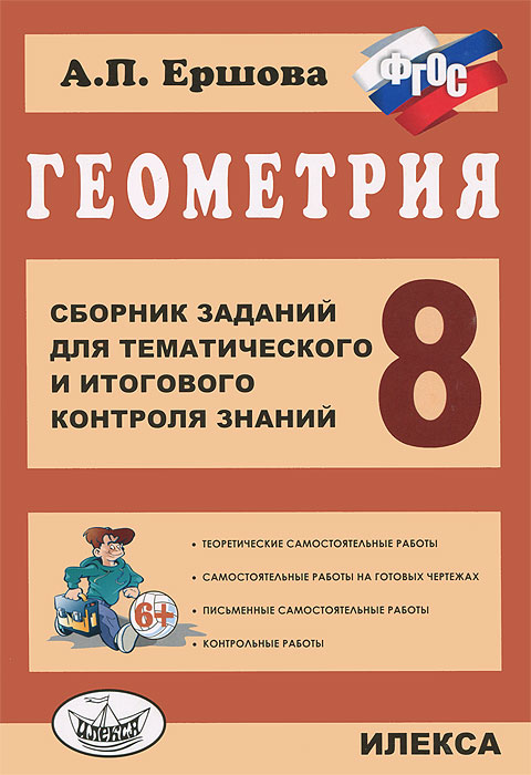 Геометрия. 8 класс. Сборник заданий для тематического и итогового контроля знаний
