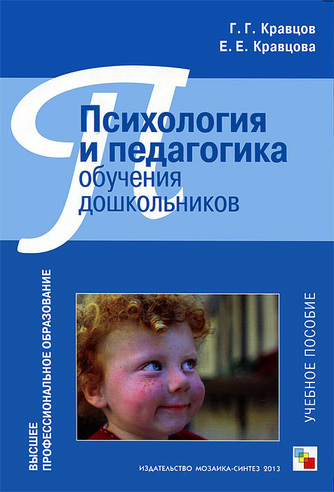 Психология и педагогика обучения дошкольников