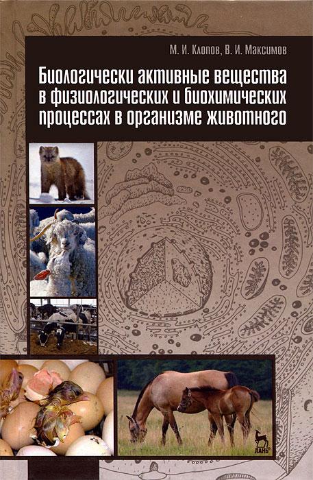 Книга Биологически активные вещества в физиологических и биохимических процессах в организме животного. М. И. Клопов, В. И. Максимов