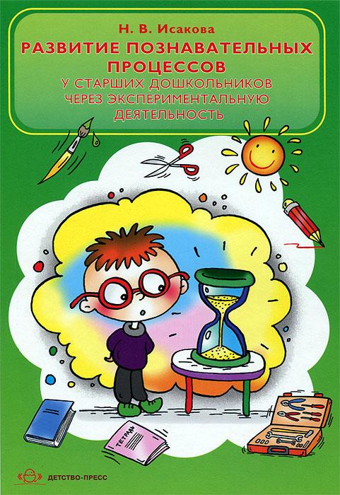 Развитие познавательных процессов у старших дошкольников через экспериментальную деятельность