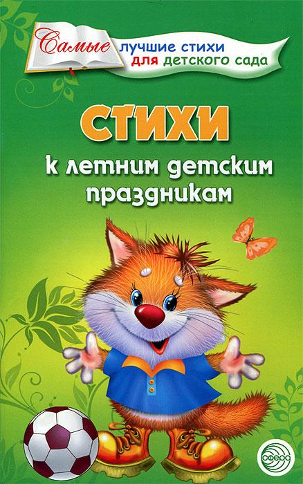 Стихи к летним детским праздникам