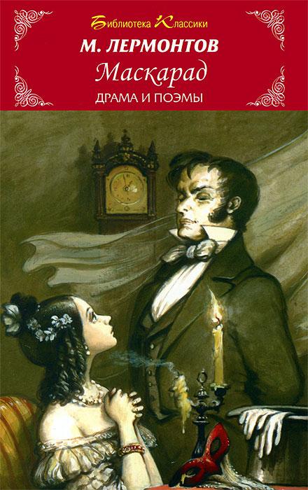 Маскарад. Драма и поэмы