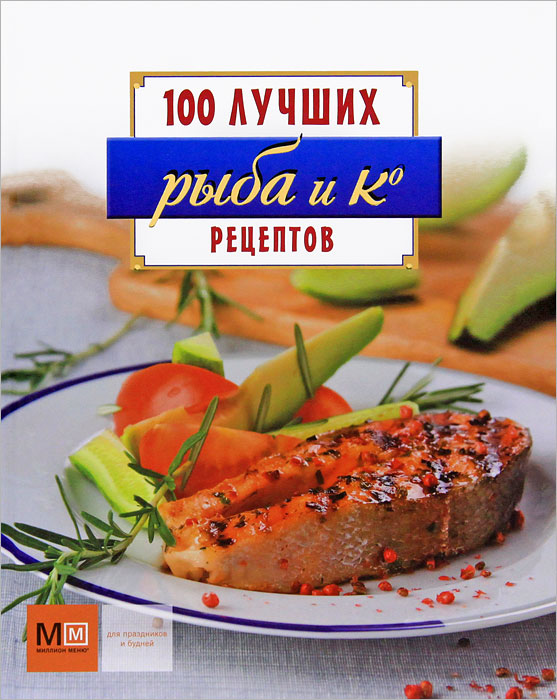 Рыба и Ко олег толстенко 100 фантастических рецептов из огурцов