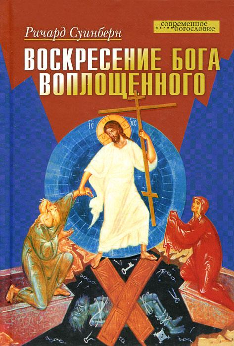 Ричард Суинберн Воскресение Бога воплощенного ричард суинберн воскресение бога воплощенного