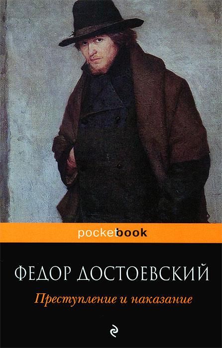 Федор Достоевский Преступление и наказание федор достоевский записки из мертвого дома