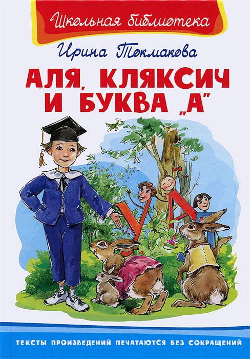 Ирина Токмакова Аля, Кляксич и буква