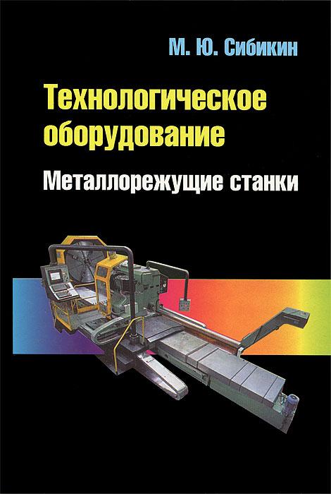 Фото - М. Ю. Сибикин Технологическое оборудование. Металлорежущие станки станки