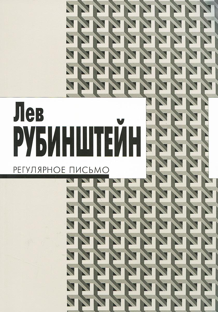 Лев Рубинштейн Регулярное письмо