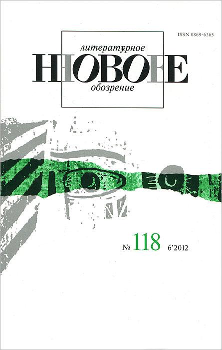 новое полное обозрение г архангельска Новое литературное обозрение, №118 (6), 2012