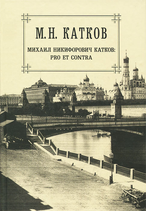 М. Н. Катков М. Н. Катков. Собрание сочинений в 6 томах. Том 6. Pro et Contra