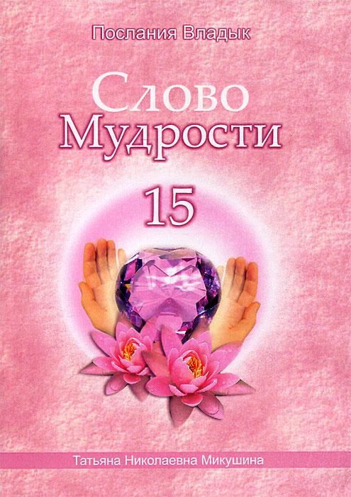 Т. Н. Микушина Слово Мудрости - 15