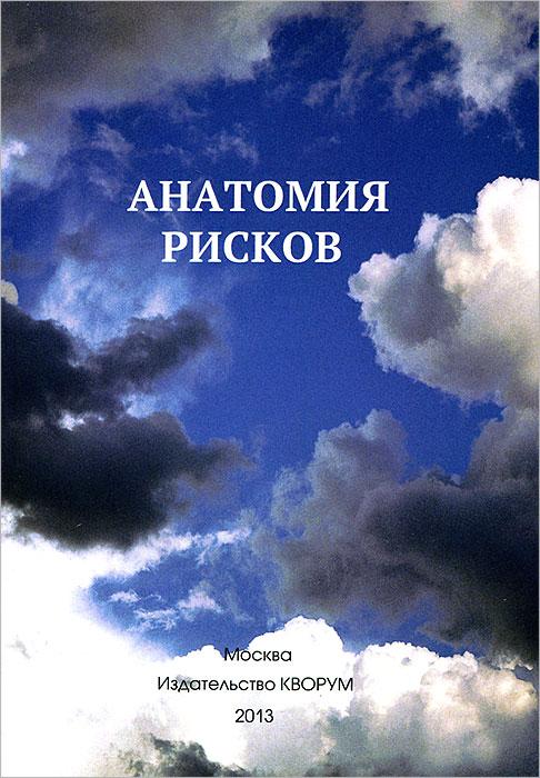 Анатомия рисков. Ю. И. Прокопенко