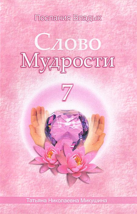 Т. Н. Микушина Слово Мудрости - 7