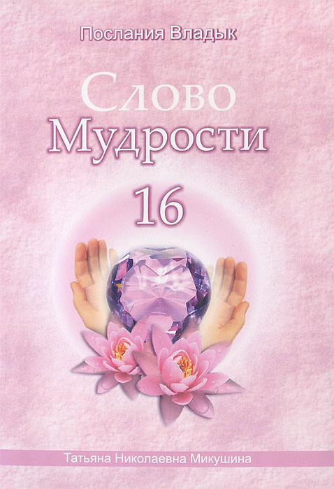 Т. Н. Микушина Слово Мудрости -16 микушина т н покаяние спасет россию о царской семье