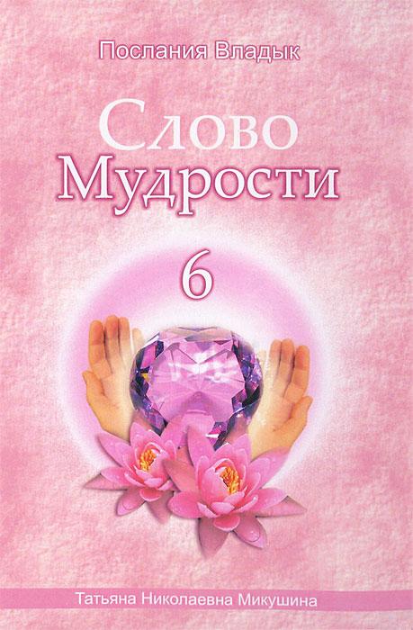 Т. Н. Микушина Слово Мудрости - 6 микушина т н покаяние спасет россию о царской семье