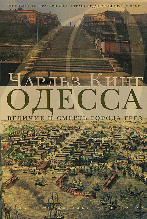 Чарльз Кинг Одесса. Величие и смерть города грез