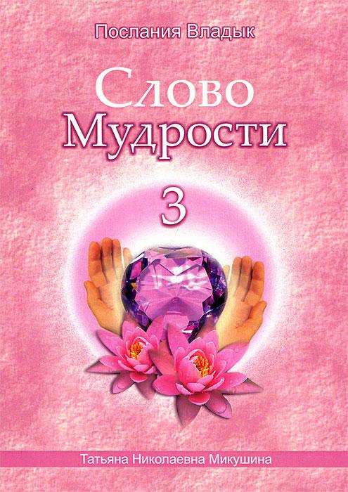 Слово Мудрости - 3. Т. Н. Микушина
