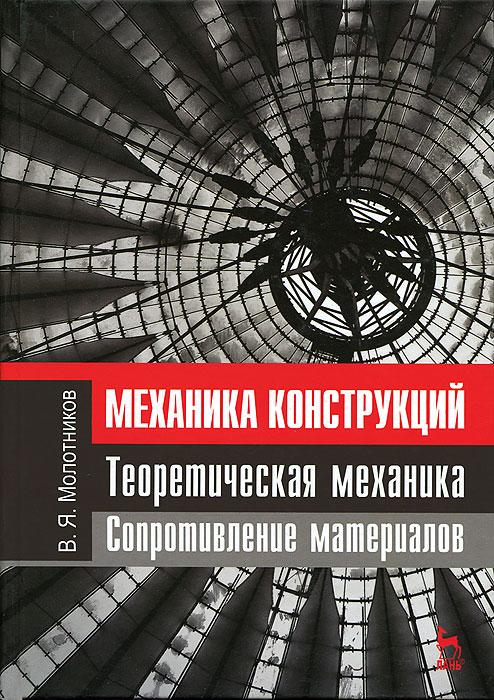 В. Я. Молотников Механика конструкций. Теоретическая механика. Сопротивление материалов