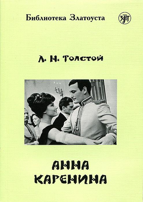 Л. Н. Толстой Анна Каренина. 4 уровень л н толстой серия библиотека российской классики комплект из 4 книг