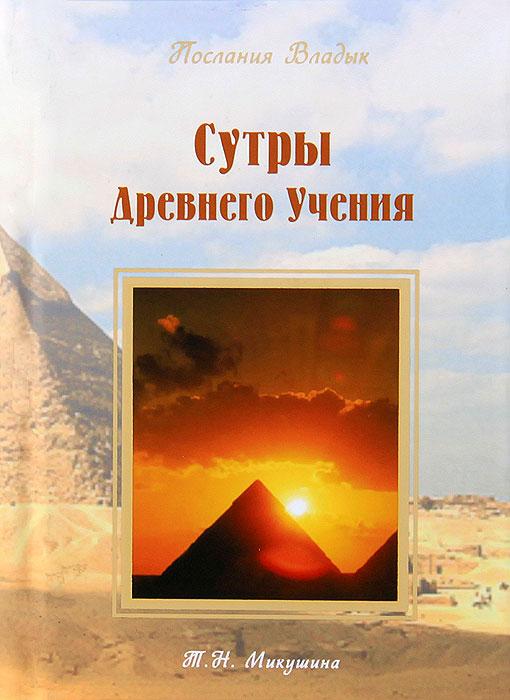 Т. Н. Микушина Сутры Древнего Учения микушина т н покаяние спасет россию о царской семье