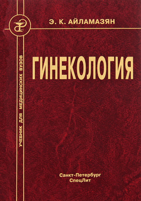 Э. К. Айламазян Гинекология