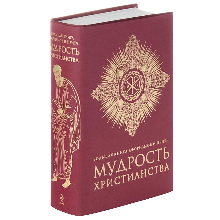 Большая книга афоризмов и притч. Мудрость христианства большая книга афоризмов и притч мудрость христианства бордовая
