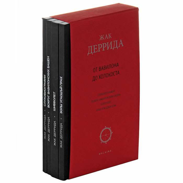 Жак Деррида От Вавилона до Холокоста (комплект из 4 книг) жак деррида