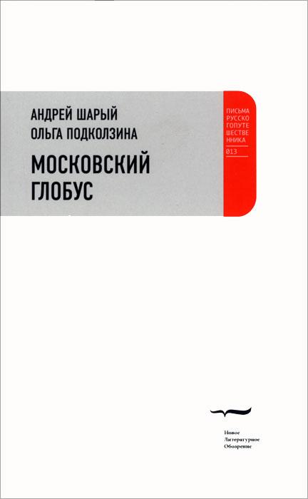 Андрей Шарый, Ольга Подколзина Московский глобус